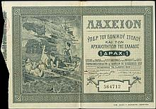 Scarce Lottery for Greek National Navy & Greek Antiquities, 1909, 1 drx. Impressive lithography of Constantine Kanaris (Hero of the Greek War of Independence) and Greek sailors burning an Ottoman flag