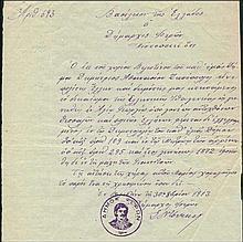 ΔΗΜΟΣ ΦΕΡΩΝ. Πιστοποιητικό Ελληνικής Ιθαγένειας 1913. Με σφραγίδα του δήμου.