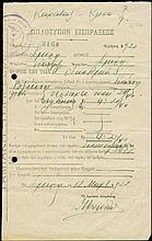 ΣΜΥΡΝΗ-Smyrna, Διπλότυπο φορολογικής είσπραξης ελληνικού δημοσίου 1922 με κυκλική σφραγίδα