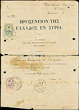?????????? ??S ??????S ?? S???? - ????t?? 1892 / GREEK CONSULATE OF SYRIA - BEIRUT 1892. ?t?s?? d?aµ???t???? se ?????a ?p???? µe sf?a??de?
