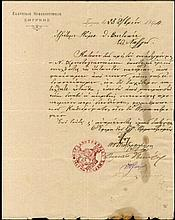 ????????? ??F??????F???? S?????S 1894 / Greek Orphanage of Smyrna 1894. Official document with round cachet