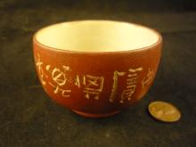 Red Yixing Stamped Tea Cup