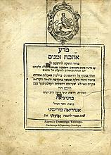 Mishne Torah Le'HaRambam - Venice, 1665 - Sabbatian Edition, Illustration of Shabtai Zvi Riding a Lion