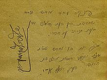 Notebook of Torah Novellae by Rabbi Shlomo Zalman Auerbach from his Youth