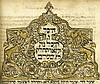 Illustrated Manuscript, Etz Chaim by Rabbi Chaim Vital - Eastern Europe, 17th Century