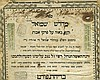 Midrash Shmuel on Tractate Avot - Signature, Stamps and Glosses of Rabbi Aharon Moshe MiGeza Zvi, Disciple of the Chozeh of Lublin and the First Rebbe in Jerusalem