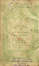 Chok L'Israel with Tehillim - Copy of Rebbe Yeshaya'le of Kerestir