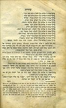 Seder Tefillot L'Rav Amram Gaon - the Copy of the Chafetz Chaim