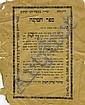 Sefer HaMikne - Jerusalem 1880s