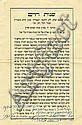Shnot Chaim - Talisman Stamped by Kabbalist Rabbi Chaim Pinto