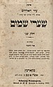 Rabbi Ya'akov Emden's Siddur - Lemberg, 1859-1860 - First Sephardic Version Edition
