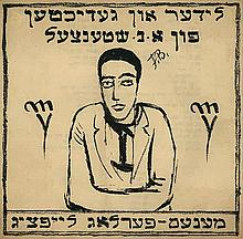 Poems by Avraham Nahum Stencl - Leipzig, 1920s - Signed and Numbered Copy