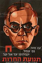 Herut Movement - Election Poster with Portrait of Ze'ev Jabotinsky