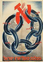 Mapai - Election Poster Designed by Moshe Vorobeichik