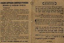 Hebrew Proclamations - October Revolution and World War I / Group Photograph - Bălți