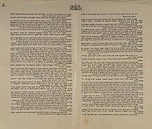 Wall Proclamation - Appointment of Herbert Samuel as High Commissioner of Eretz Israel, 1920