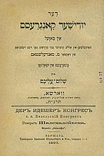 Basel Congress - First Edition / The Jewish State / Two Books about the First Zionist Congress - 1897
