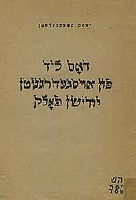 Yitzchak Katzenelson