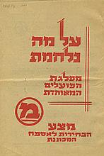 Collection of Election Posters for the Constituent Assembly and the Second Knesset