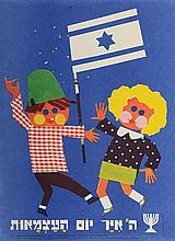 JNF - Posters Collection for Kindergartens and Schools