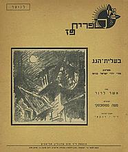Ba'aliyat HaGag - a Play for Youth about the Holocaust