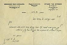 Five Documents - War of Independence - Jerusalem