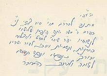 Kehillot Ya'akov, Tractate Ketubot - Dedication for a Wedding Gift, by the Author, the Steipler