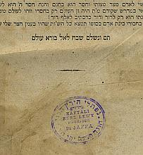 Chayei Adam - Stamps of the Kabbalist Rabbi Naftali Hertz HaLevi Av Beit Din of Jaffa, with Handwritten Corrections