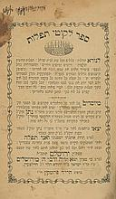 Collection of Books - Breslev Chassidism
