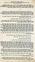 Protocol of the Meetings of Mo'etzet Gedolei HaTorah with Prime Minister David Ben Gurion and with Israeli President Yitzchak Ben Zvi - Jerusalem, 1953