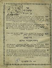 Kedushat Levi on the Torah - Second Edition, Berdychiv, 1816
