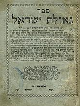 Ge'ulat Yisrael - First Edition, Ostroh 1821