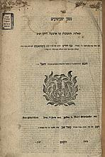 Neta Sha'ashuim - Signatures