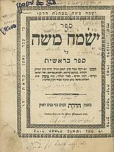 Yismach Moshe - Bereshit - First Edition - Lemberg, 1848