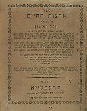 Artzot HaChaim / Eretz Chemda - First Editions by the Malbim
