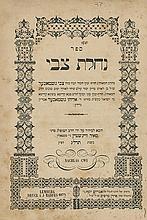 Nachalat Tzvi - Segula Book