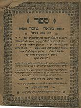 Mareh Mussar - Prague, 1678 - Yiddish
