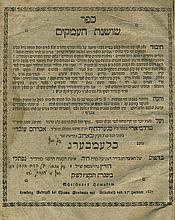 Shoshanat Ha'Amakim - Copy of Rebbe Yosef Av Beit Din of Iasi and his son Rebbe Matityahu Landau