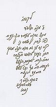 Abir Ya'akov - Inscribed by the Kabbalist Rabbi David Abuchatzira from Nahariya