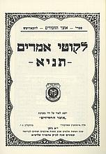 Tanya - Edition Distributed by the Lubavitch Rebbe