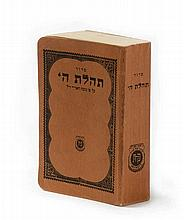 Siddur Tehillat Hashem - With the Signature of the Lubavitch Rebbe