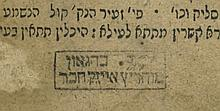 Mikdash Melech, Shemot - Zolkva, 1794 - Copy of the Kabbalist Rabbi Yosef Chaver