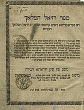 Raziel HaMalach - Second Edition - Grodno, 1793