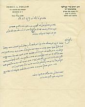 Letter from Rebbe Yehuda Aryeh Perlow of Novominsk