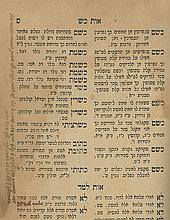 Hatzivi Lach Tziyunim, Belgrade 1874 - Gloss in the Handwriting of the Author of Sde Chemed