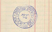 Manuscript - Notebook with the Discourses of Rabbi Chaim Shmuelevitz - During the Time the Mir Yeshiva Escaped to Keidan and Japan - 1940-1941