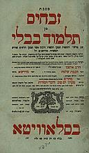 Zevachim Tractate - Slavita, 1821