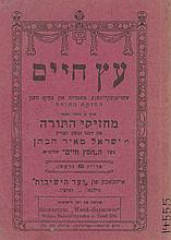 Collection of Books - Chafetz Chaim