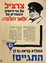 Enlistment to the British Army – Poster Designed by Otte Wallisch, Early 1940s