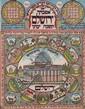 Home Protection Amulet - Moshe Mizrahi